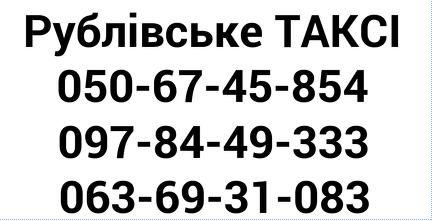 Великорублівське ТАКСІ (визвать, заказать) Efa0d910