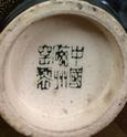Chinese Cizhou ware Img_1613