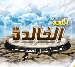 اللغه العربيه