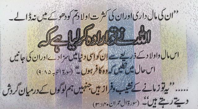 WELCOME TO IT WORLD - Portal Urdu_210