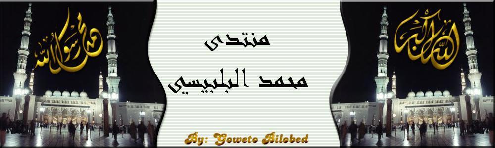 منتدى محمد البلبيبسي