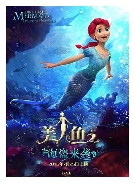 The little mermaid: Attack of the pirate (2017) 10-dom10