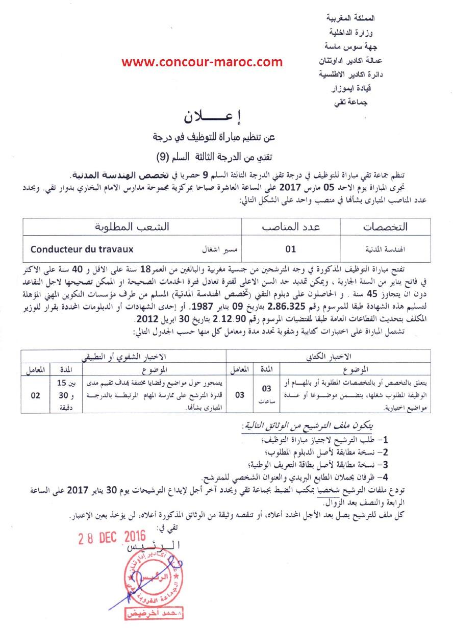 جماعة تقي (عمالة أكادير اداوتنان) : مباراة لتوظيف تقني من الدرجة الثالثة (1 منصب) آخر أجل لإيداع الترشيحات 30 يناير 2017 Conco100