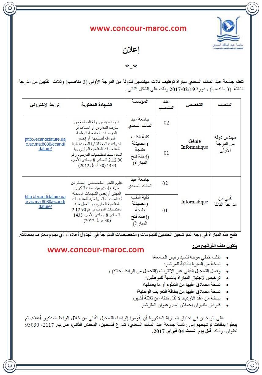 جامعة عبد المالك السعدي - تطوان : مباراة لتوظيف ثلاث مهندسين للدولة من الدرجة الأولى (3 مناصب) وثلاث تقنيين من الدرجة الثالثة (3 مناصب) دورة 19/02/2017 (6 مناصب) آخر أجل لإيداع الترشيحات 4 فبراير 2017 Conco110