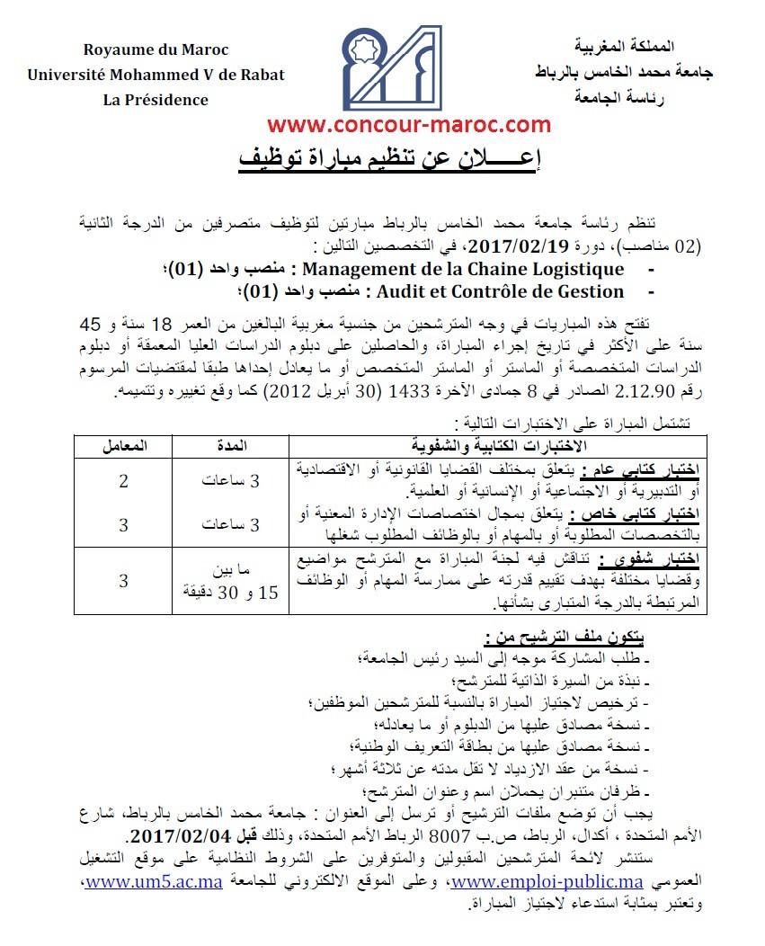 جامعة محمد الخامس : مباراة لتوظيف متصرف من الدرجة الثانية (2 منصبان) آخر أجل لإيداع الترشيحات 3 فبراير 2017  Conco111