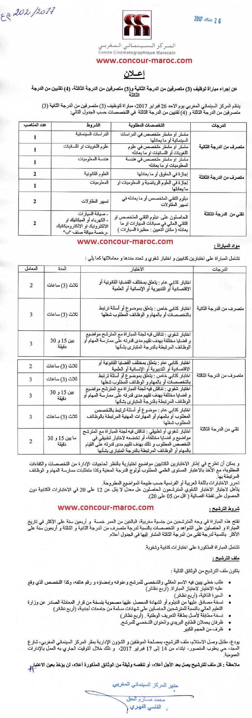 المركز السينمائي المغربي : مباراة لتوظيف 3 متصرفين من الدرجة الثانية و3  متصرفين من الدرجة الثالثة و 4 تقنيين من الدرجة الثالثة (10 مناصب) آخر أجل لإيداع الترشيحات 17 فبراير 2017 Conco118