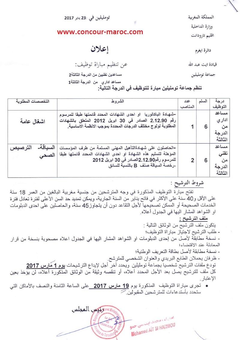 عمالة اقليم تارودانت : مباريات توظيف في مختلف الدرجات بالجماعات الترابية (22 منصب) آخر أجل لإيداع الترشيحات1 مارس 2017 Conco124