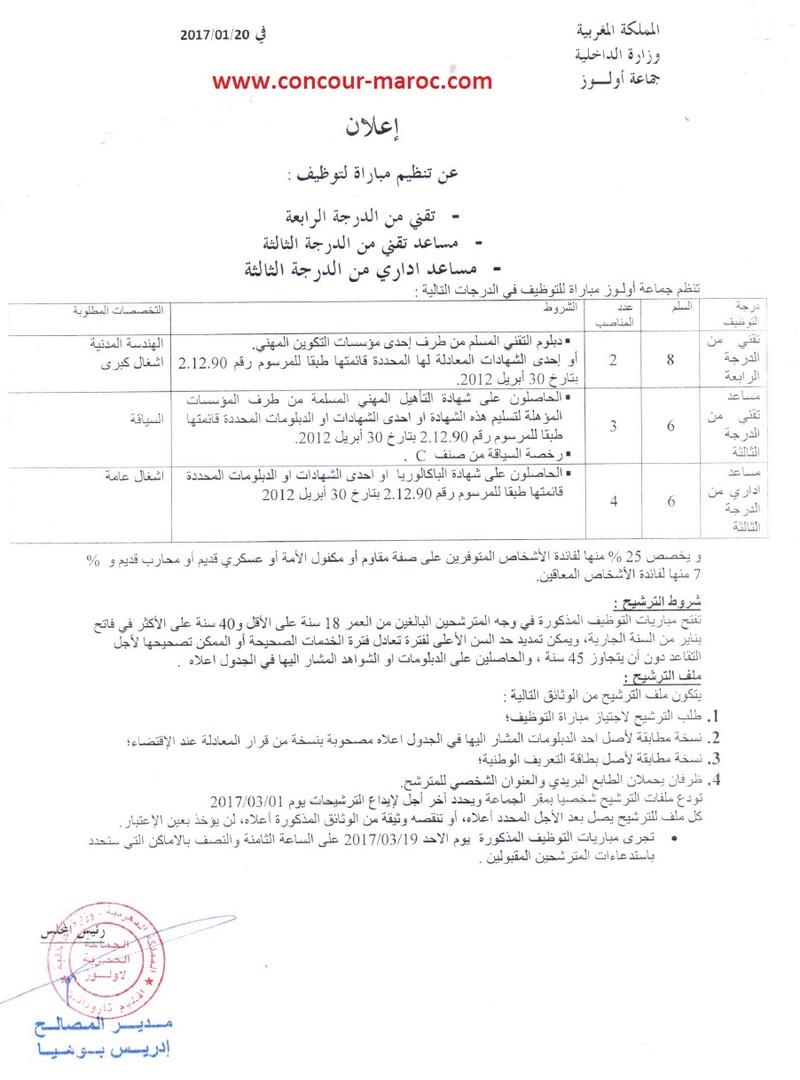 عمالة اقليم تارودانت : مباريات توظيف في مختلف الدرجات بالجماعات الترابية (22 منصب) آخر أجل لإيداع الترشيحات1 مارس 2017 Conco126