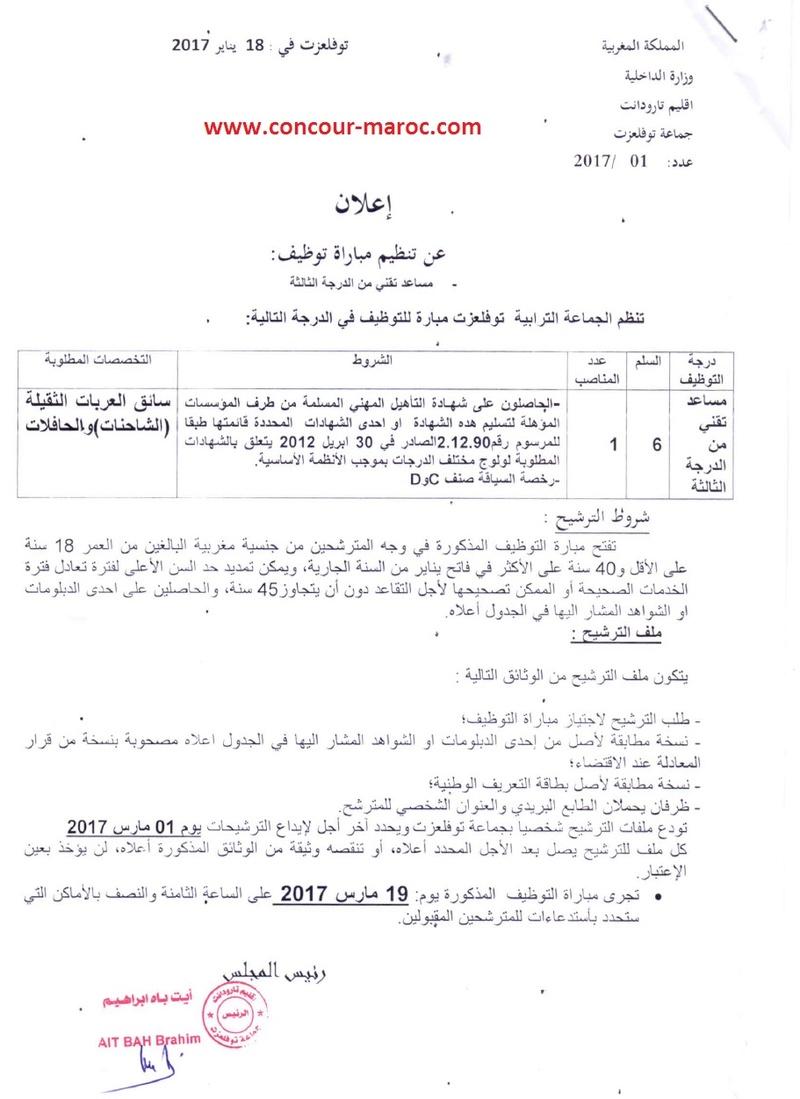 عمالة اقليم تارودانت : مباريات توظيف في مختلف الدرجات بالجماعات الترابية (22 منصب) آخر أجل لإيداع الترشيحات1 مارس 2017 Conco127