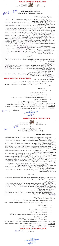المسرح الوطني محمد الخامس : مباراة لتوظيف تقني من الدرجة الرابعة سلم 8 (1 منصب) و تقني من الدرجة الثالثة سلم 9 (1 منصب) آخر أجل لإيداع الترشيحات 25 نونبر 2016  Concou26