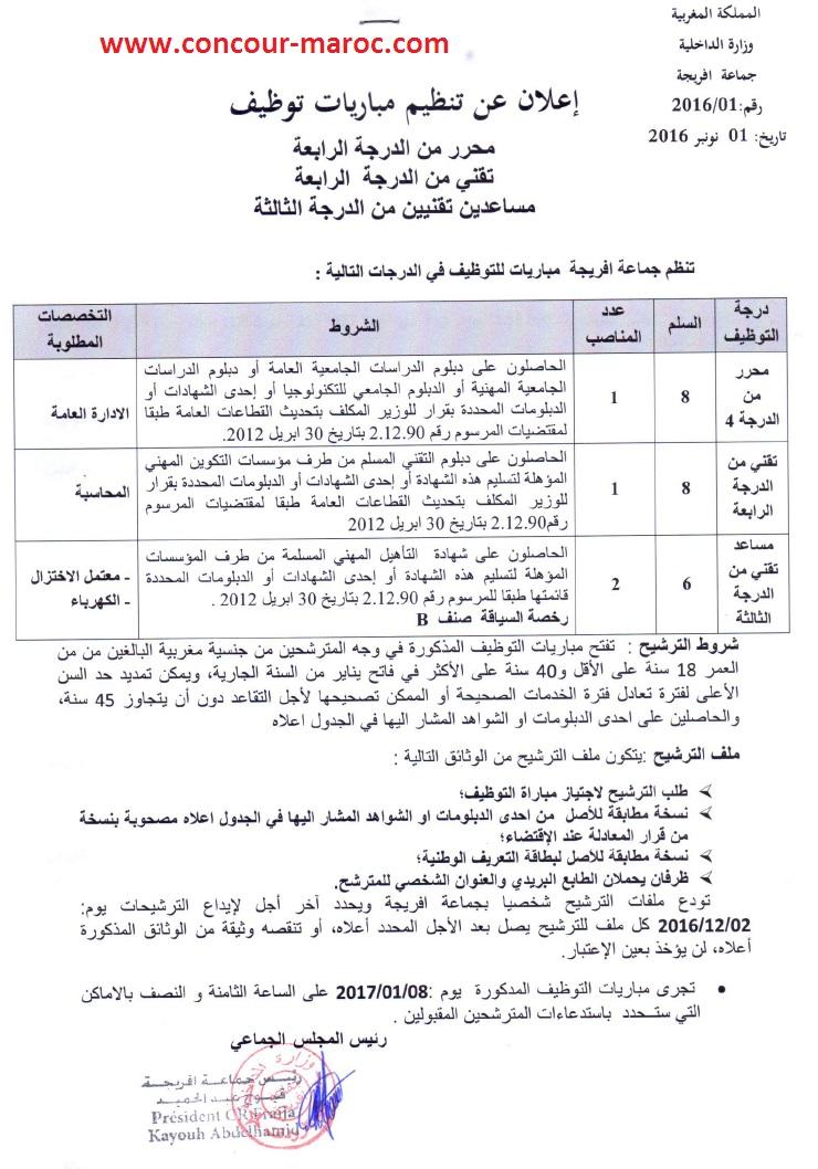 عمالة إقليم تارودانت :  مباريات توظيف في عدة درجات و تخصصات (37 منصب) آخر أجل لإيداع الترشيحات 2 دجنبر 2016  Concou48