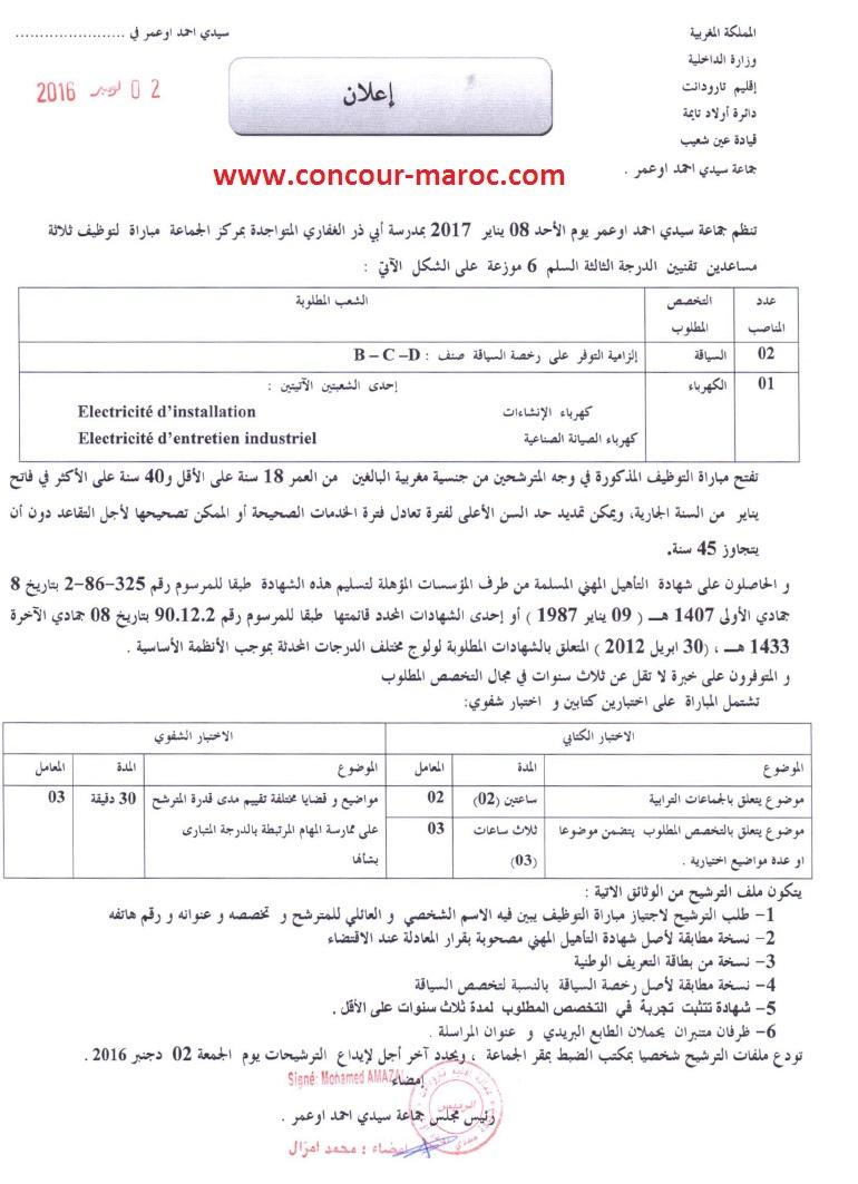 عمالة إقليم تارودانت :  مباريات توظيف في عدة درجات و تخصصات (37 منصب) آخر أجل لإيداع الترشيحات 2 دجنبر 2016  Concou54