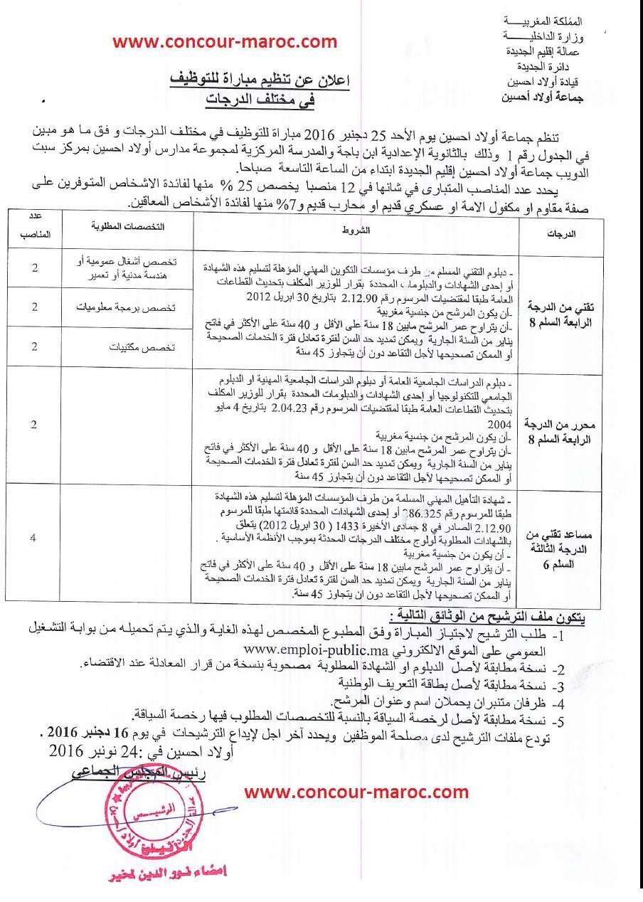 جماعة أولاد احسين (إقليم الجديدة ) : مباراة توظيف في مختلف الدرجات (12 مناصب)آخر أجل لإيداع الترشيحات 12 دجنبر 2016  Concou81