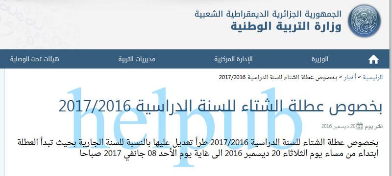 تعديل في تاريخ عطلة الشتاء للسنة الدراسية 2017/2016 115