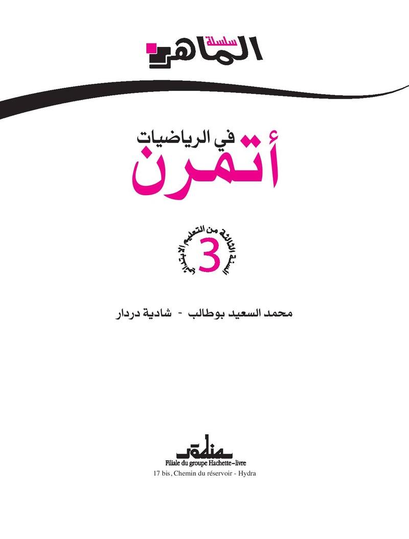 كتاب أتمرن في الرياضيات السنة 3 ابتدائي 3ap-at10
