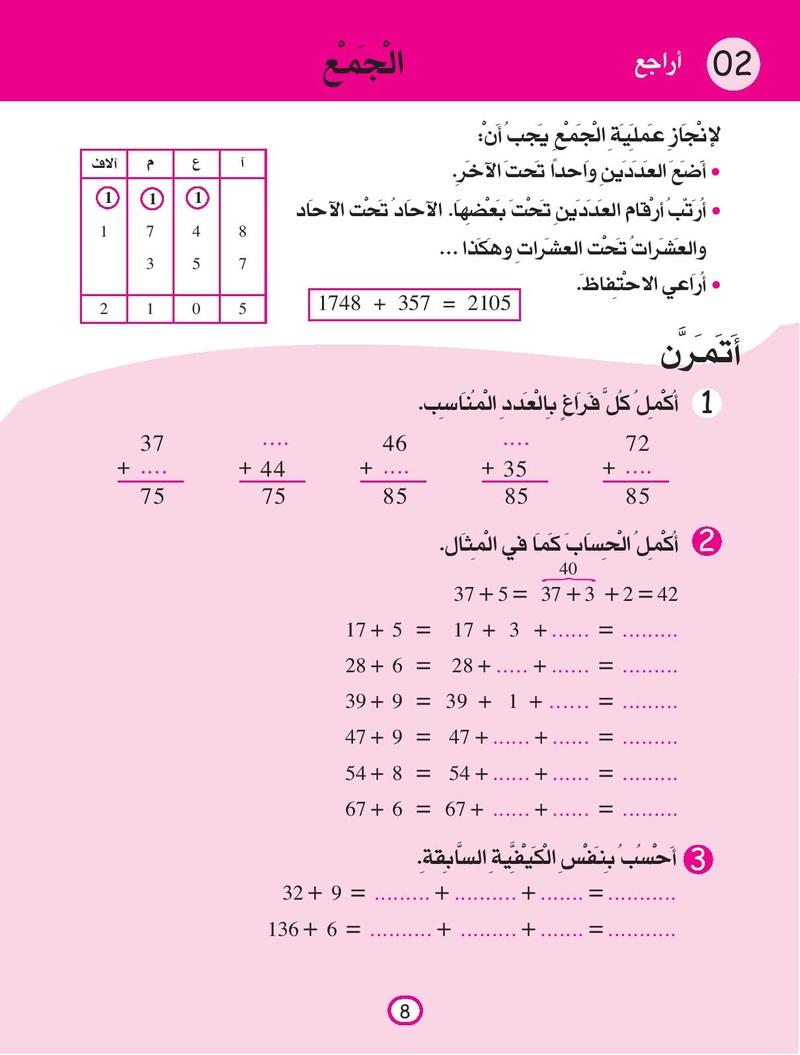 كتاب أتمرن في الرياضيات السنة 3 ابتدائي 3ap-at12