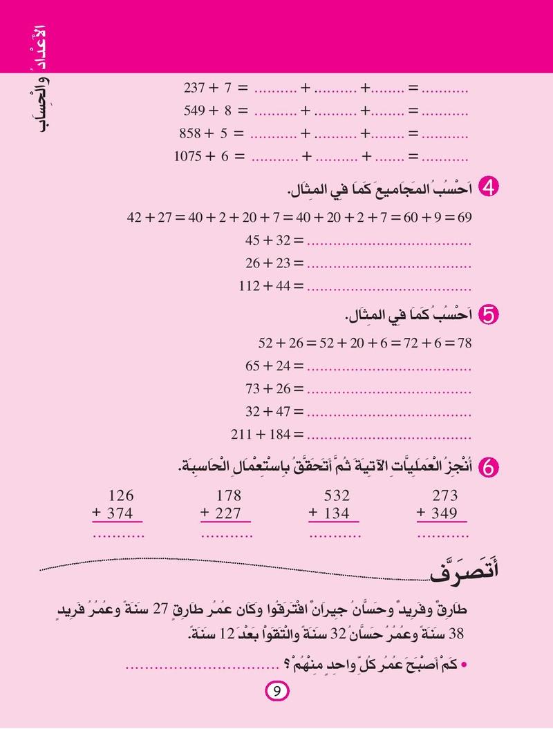 كتاب أتمرن في الرياضيات السنة 3 ابتدائي 3ap-at13