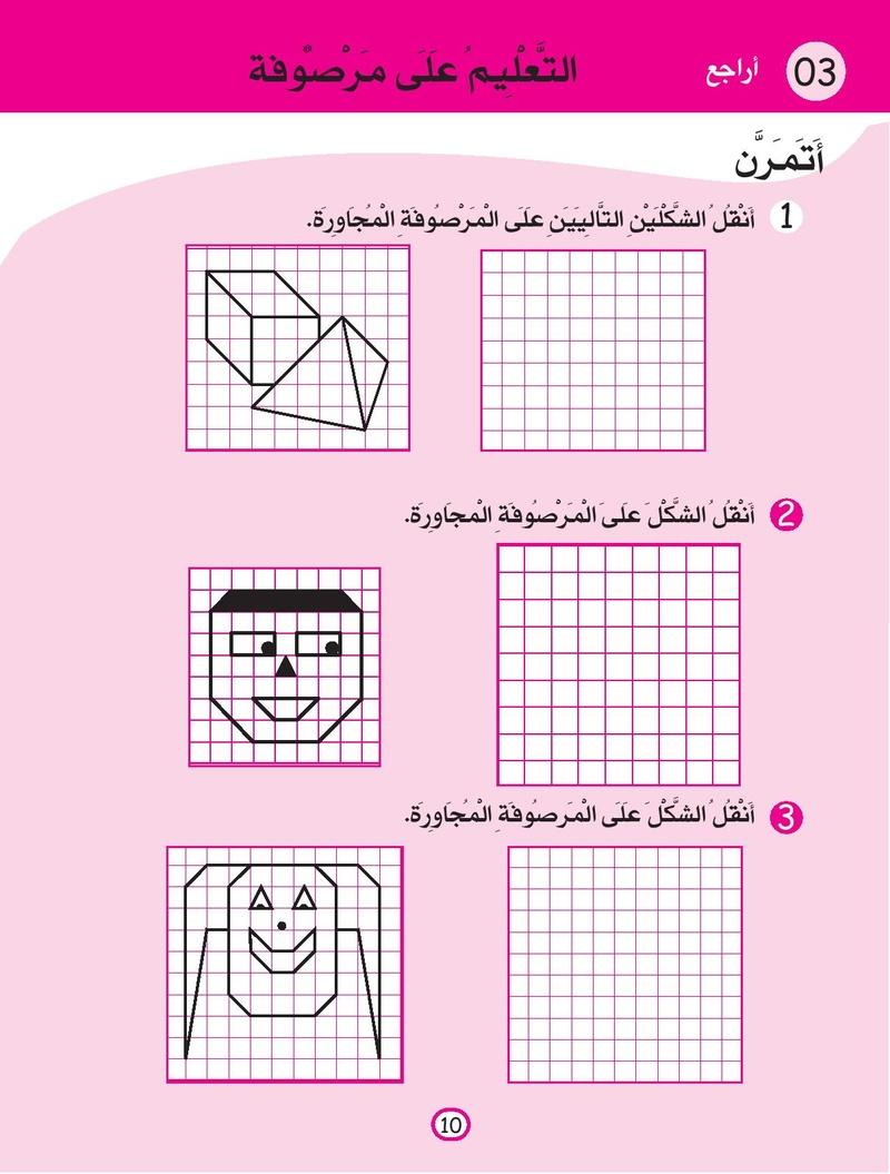 كتاب أتمرن في الرياضيات السنة 3 ابتدائي 3ap-at16