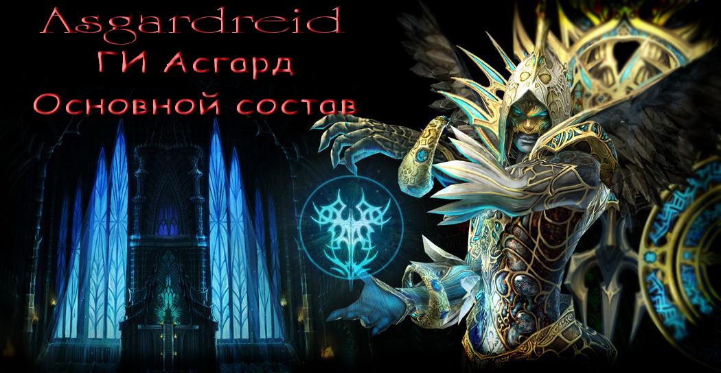 Форум ГИ Асгард (Asgardreid)