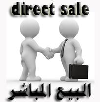 منتدى قسم البيع المباشر للسيارات