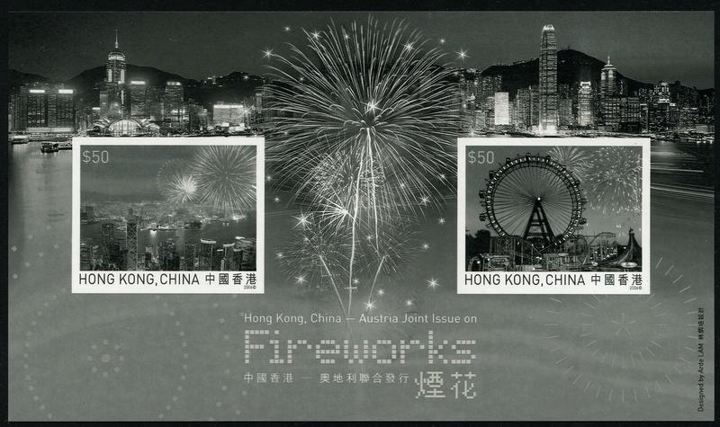 Blockausgaben Nr. 38 Feuerwerk 22-8-2006 38b_sc11