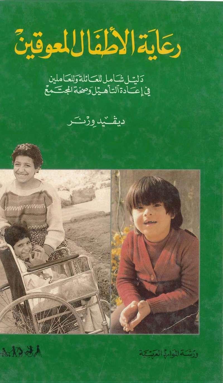 رعاية الأطفال المعوّقين دليل شامل للعائلة وللعاملين في إعادة التأهيل وصحة المجتمع تأليف: ديفيد وٍرْنٍر. ترجمة: عفيف الرزاز 9_page10