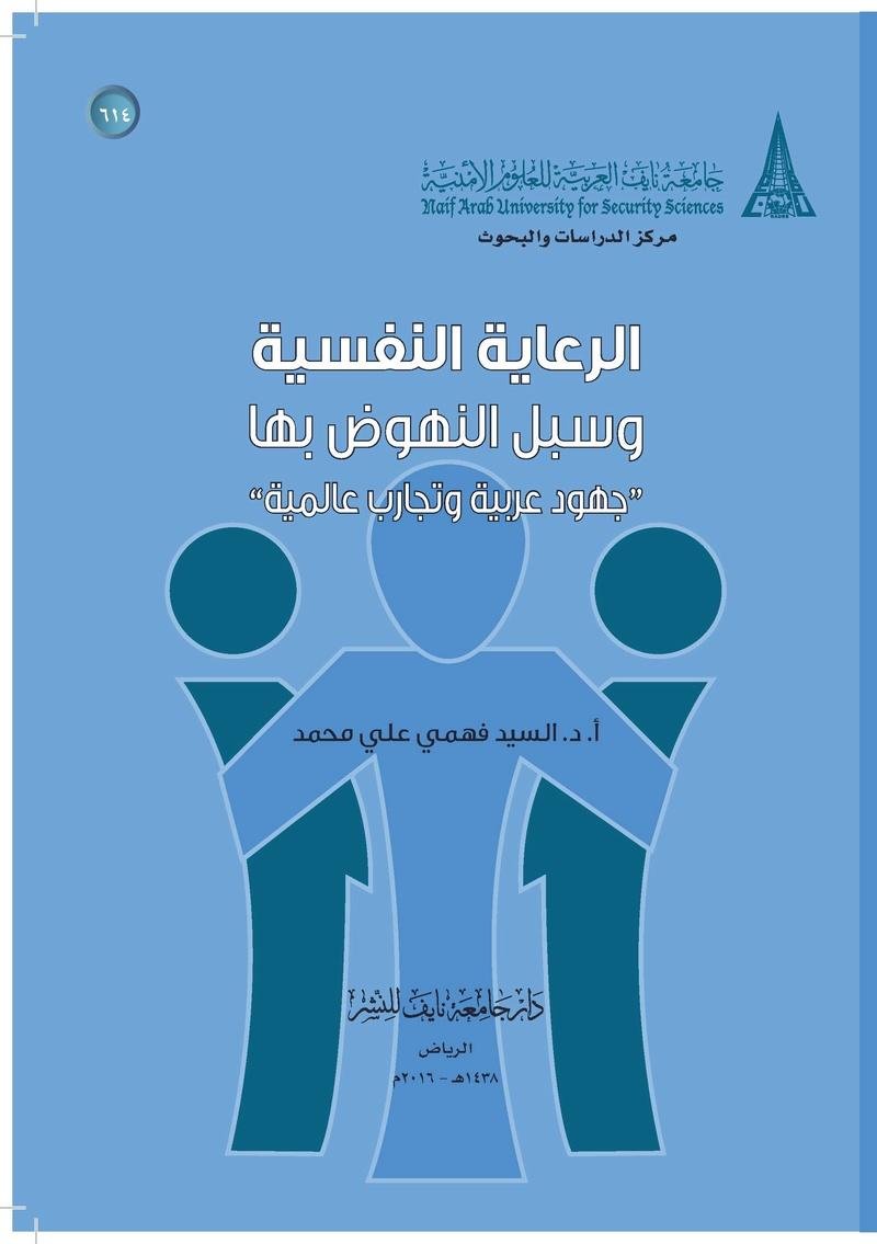 الرعاية النفسية وسبل النهوض بها جهود عربية وتجارب عالمية محمد, السيد فهمي علي Oa_ooi10
