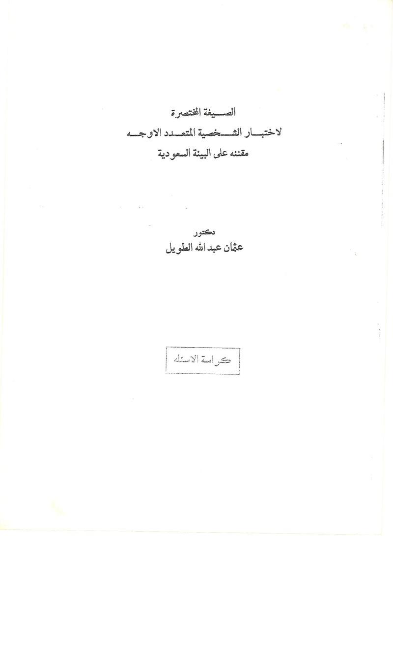 الصيغة المختصرة لاختبار الشخصية المتعدد الاوجه مقننة علي البيئة السعودية عثمان عبد الله الطويل Oea_oo10