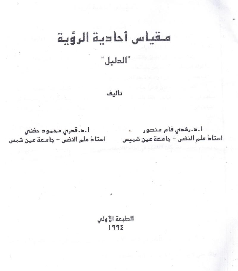 مقياس آحادية الرؤية رشدي فام منصور قدري محمود حنفي Oia_a_10