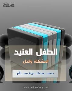 الطفل العنيد المشكلة  والحل د.محمد شريف سالم Oio_oo10