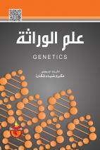 علم الوراثة أ د  مكرم ضياء شكارة  Oo_ou_10