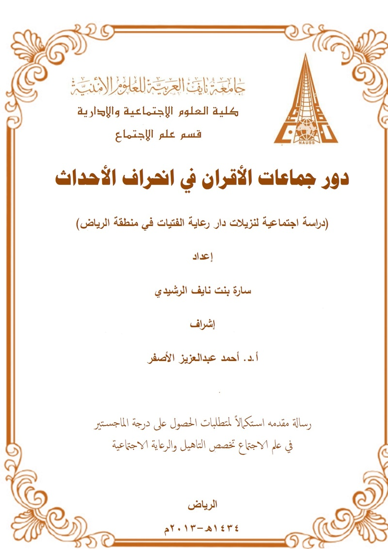 دور جماعة الأقران في انحراف الأحداث الرشيدي, سارة بنت نايف عبد الله (2013) U_o_oi10