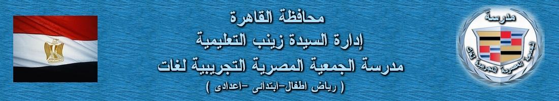مدرسة الجمعية المصرية التجريبية لغات