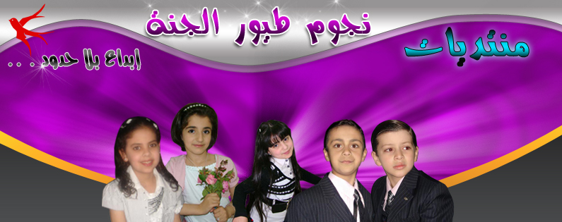 طيـــــــــــــــــــور الجـــــــــــنه