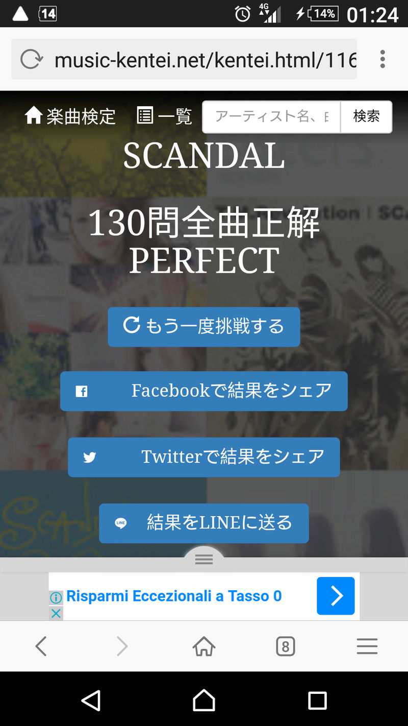 SCANDAL Song Quiz Screen10