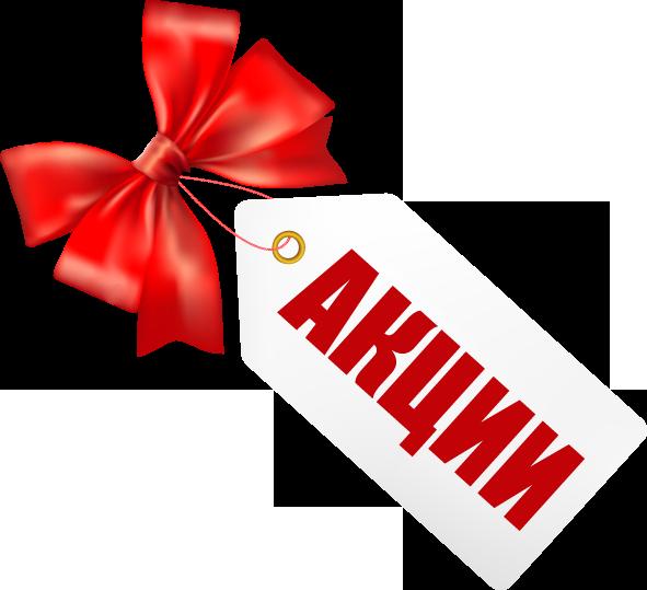 Акция февраля 2017 г. Akcii10