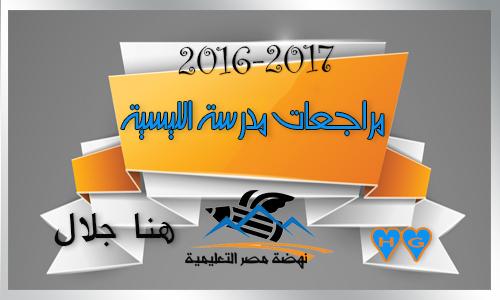 مراجعات مدرسة ليسية الحرية للفصل الدراسي الأول - الثاني الابتدائي Mid Term 2016 – 2017  Uo_oo_26