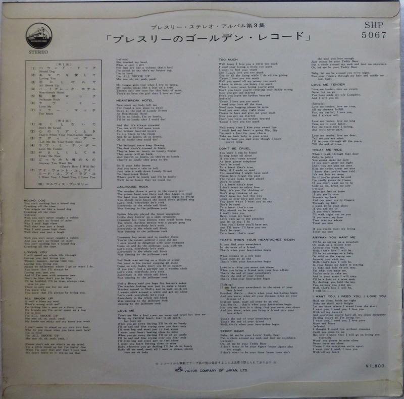 ELVIS`GOLDEN RECORDS P1070114