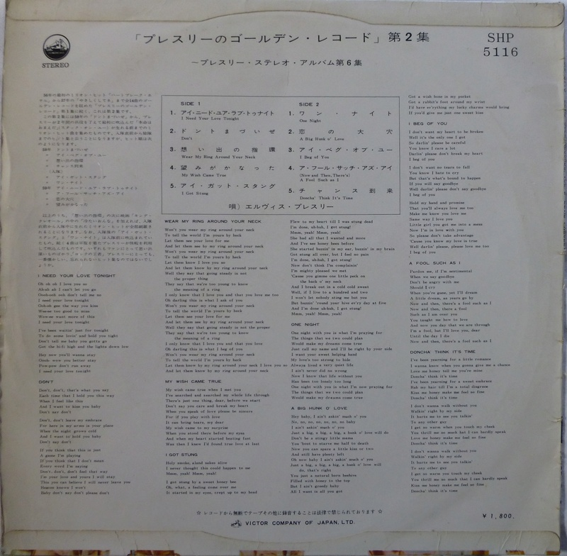 ELVIS' GOLDEN RECORDS VOL. 2 P1070115