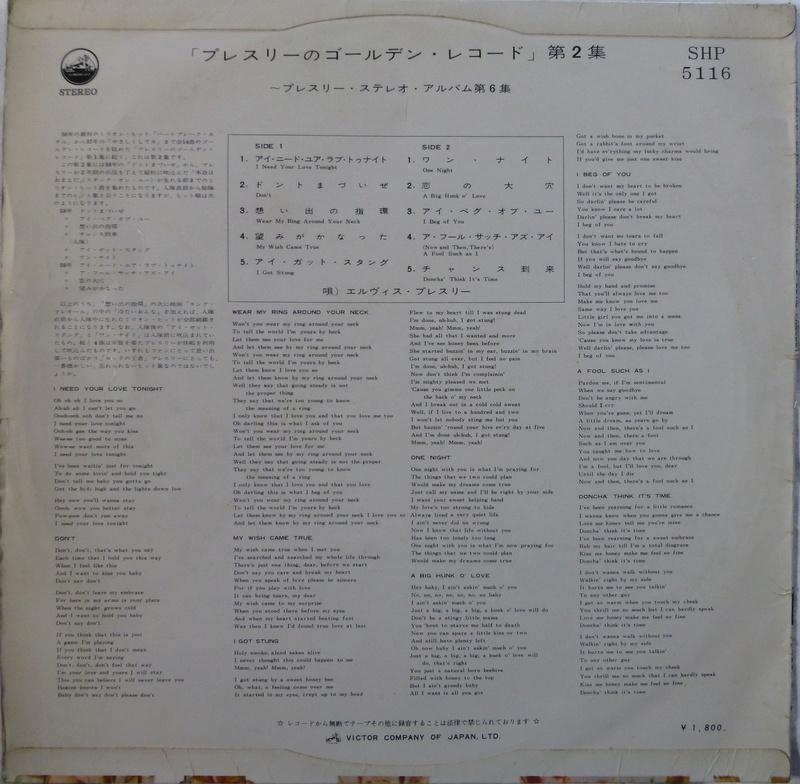 ELVIS' GOLDEN RECORDS VOL. 2 P1070115