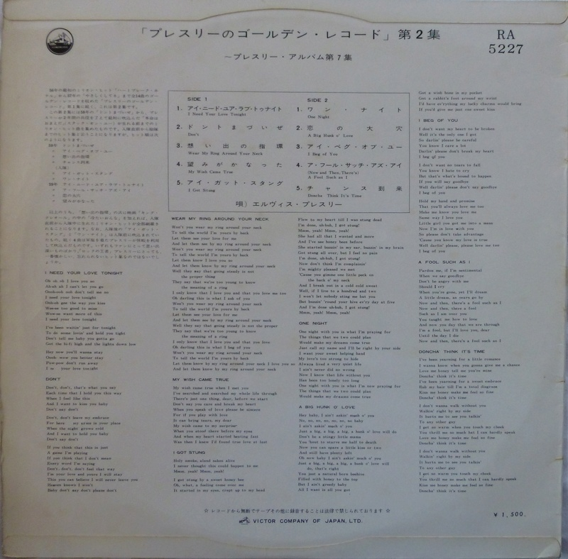 ELVIS' GOLDEN RECORDS VOL. 2 P1070122