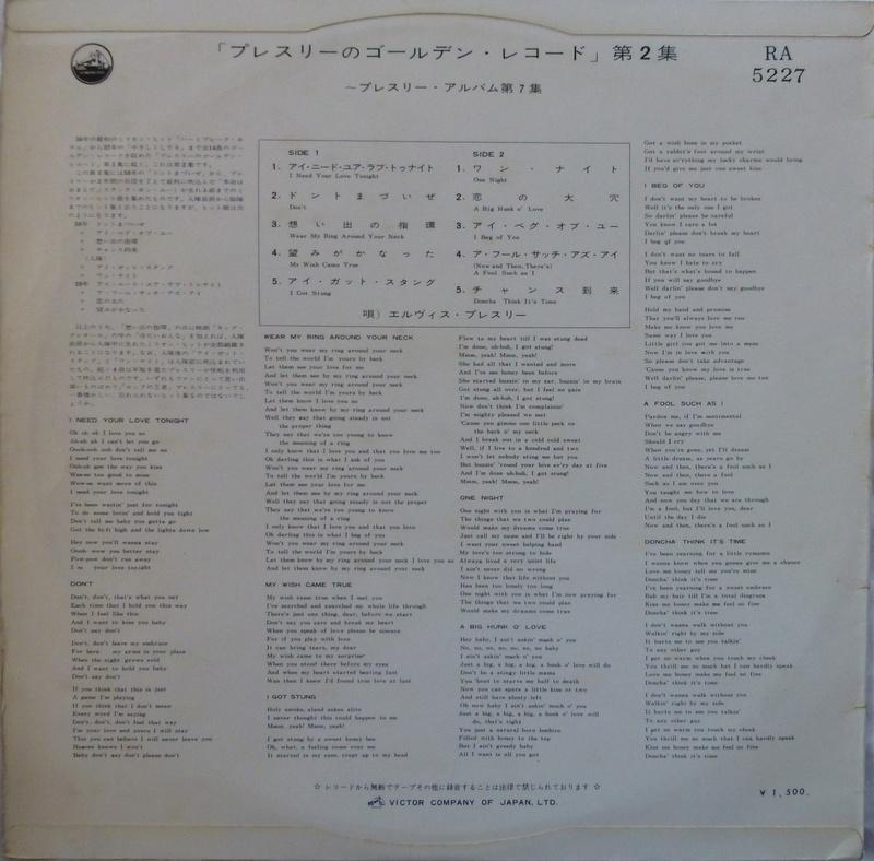 ELVIS' GOLDEN RECORDS VOL. 2 P1070122