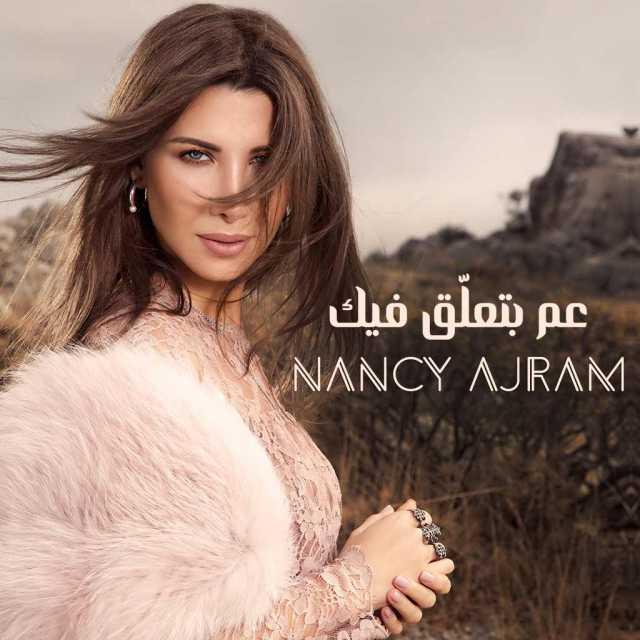 صور نانسي جديدة