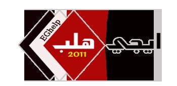 ايجي هلب - نافذة اخبارية  ترفيهية عربية