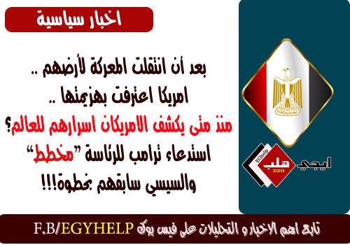 ترامب مصر