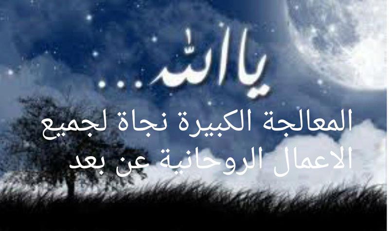 مملكة الشيخة الروحانية المغربية نجاة00212695373231