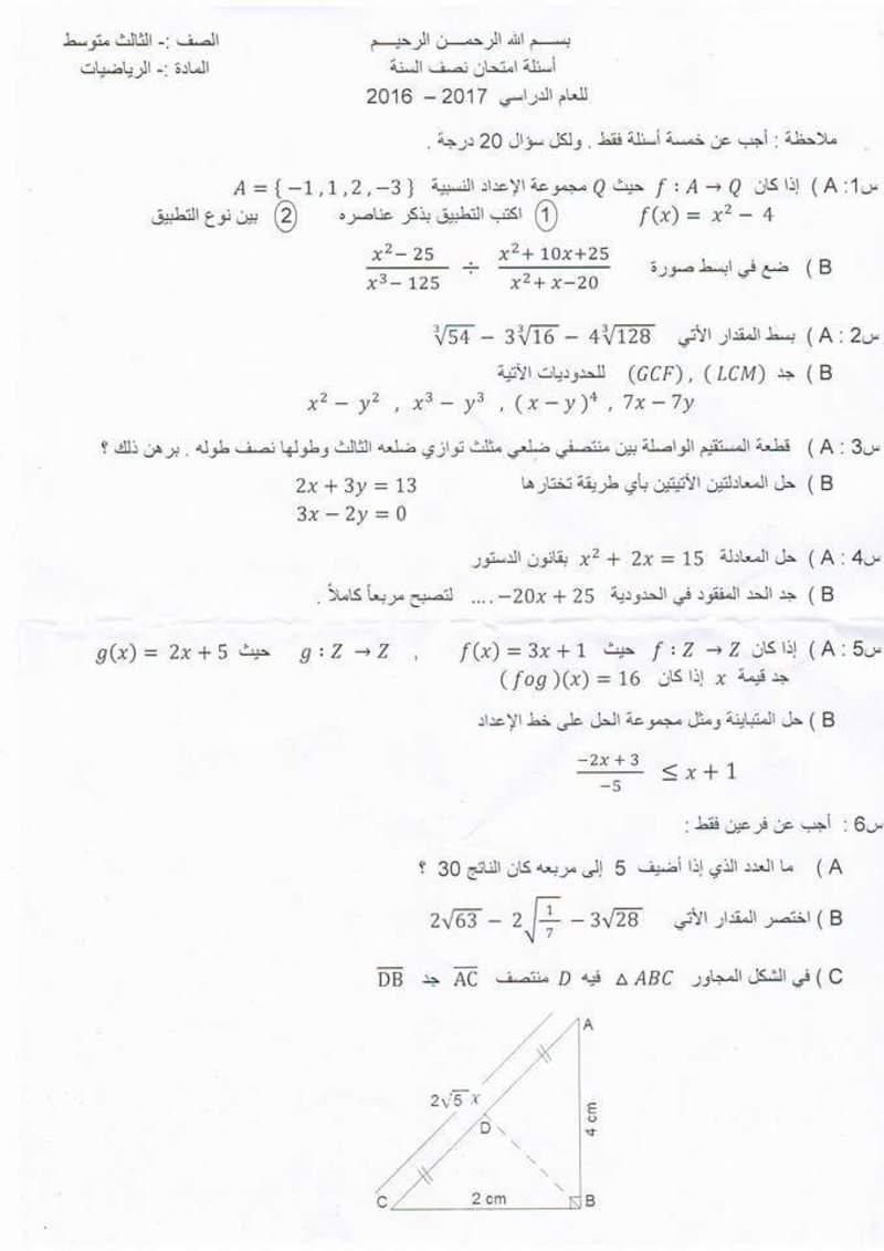 اسئلة مادة الرياضيات امتحان نصف السنة للصف الثالث المتوسط 2017 1115