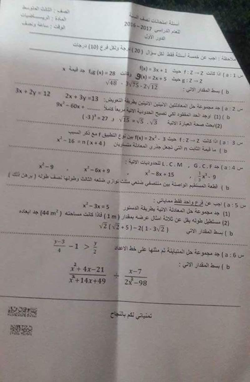 اسئلة مادة الرياضيات امتحان نصف السنة للصف الثالث المتوسط 2017 2211