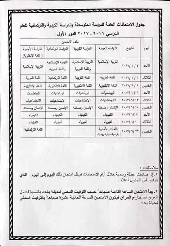 جدول الامتحانات العامة للدراسة المتوسطة  الدور الاول  2017 225
