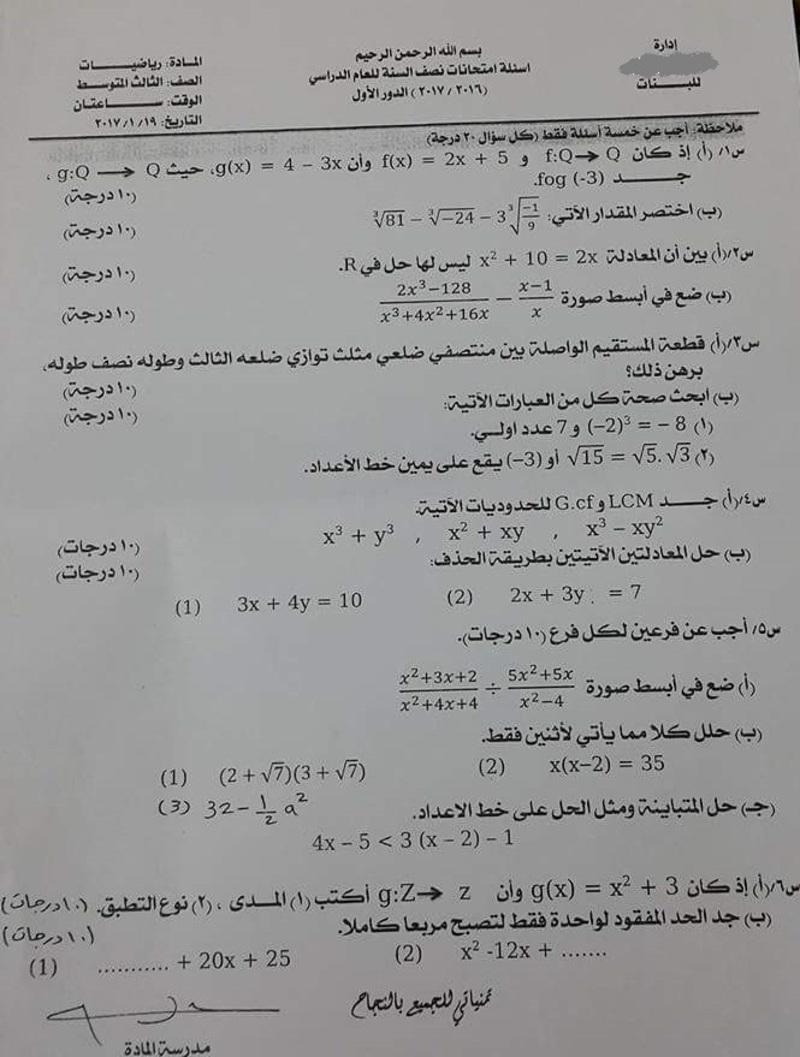اسئلة مادة الرياضيات امتحان نصف السنة للصف الثالث المتوسط 2017 3310